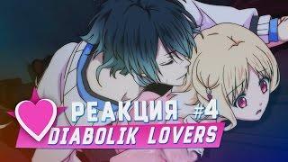 РЕАКЦИЯ НА: Diabolik Lovers More Blood эпизод #4 [TarelkO]
