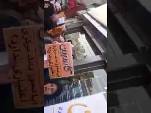 Tehran Protest stolen money and slogans against the regime Feb 15