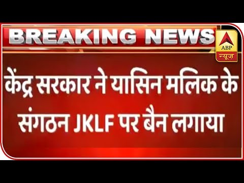 Govt bans Yasin Malik-led Jammu Kashmir Liberation Front