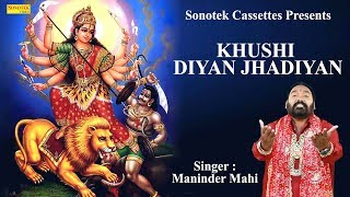 Khushi Diyan Jhadiyan Maninder Mahi Mata Rani Ke Bhajan Mata Bhajan 2019