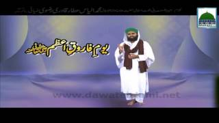 vuclip Manqabat - Khuda kay Fazal Se Main Hun Gada Farooq e Azam Ka
