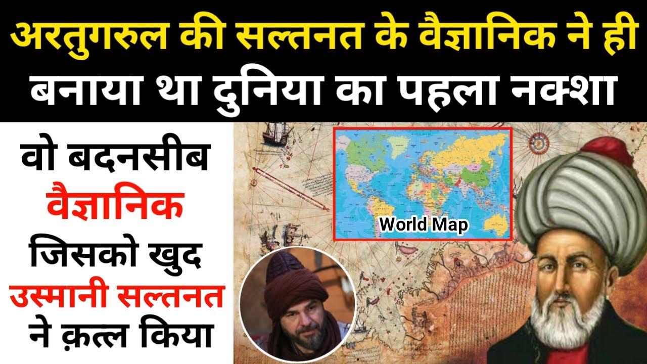 अरतुगरुल की सल्तनत के आदमी ने ही बनाया दुनिया का पहला नक्शा । Real Story of Piri Reis - R.H Network