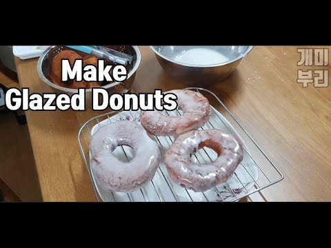 ASMR * 글레이즈드 도넛만들기 * Make Glazed Donuts * 艶をかけられたドーナツを作る * beiking * Not talk