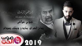 جوبي و مواويل عراقي يشلع القلب 2019 ابراهيم الرشدان - صاح العراق ينادي وينك صدام