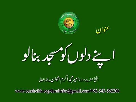 Apne Dilon ko Masjid Bana lo ! By Maulana Ameer Muhammad Akram Awan