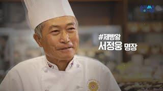 이달의 인물도서 - 제과명장 서정웅