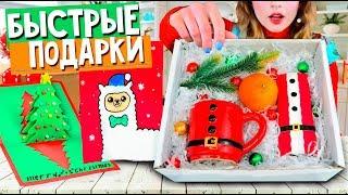DIY Идеи Бюджетных и БЫСТРЫХ Подарков На Новый Год / Что подарить  DIY подарки  своими руками