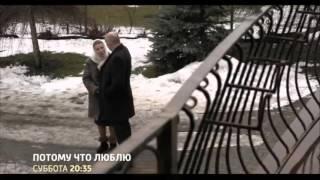 Потому что люблю   русский трейлер 2015  Русская мелодрама 2015