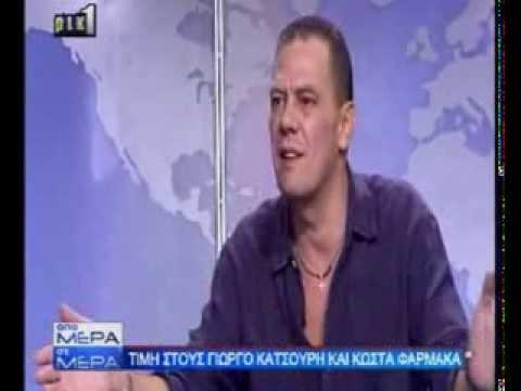 Κώστας Φαρμακάς και Γιώργος Κατσούρης (Costas Farmakas and George Katsouris)
