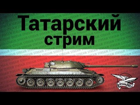 татарские знакомства регистрации иваново