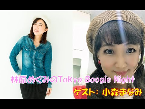 林原めぐみのTokyo Boogie Night【ゲスト:小森まなみ】