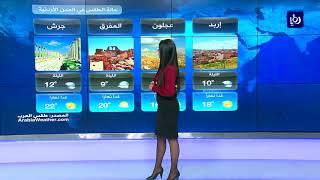 النشرة الجوية الأردنية من رؤيا 19-11-2017