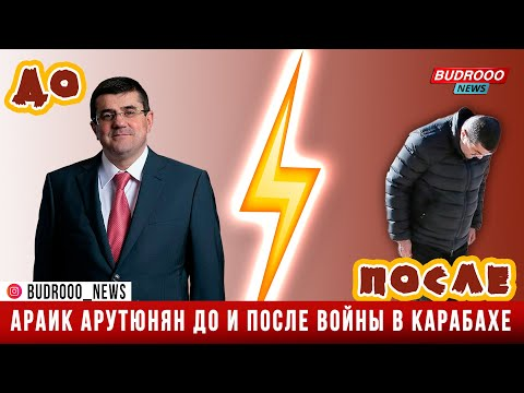 Араик Арутюнян до и после войны в Карабахе