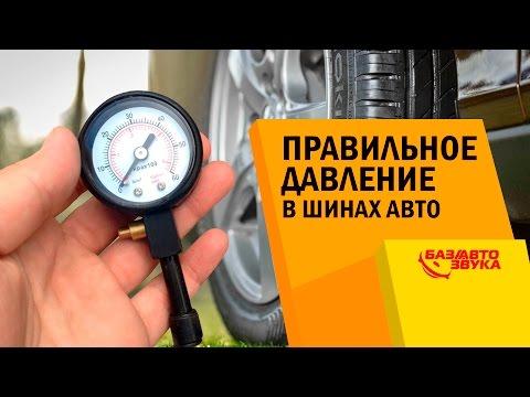 Как правильно мерить давление в шинах