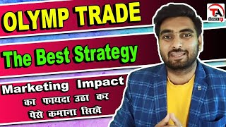 Olymp Trade | How We Can Use Marketing Impact During Trading |Economical calendar|RSI + BOL Strategy