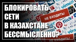 Как один человек в Казахстане выключает интернет всем(, 2017-10-24T08:13:58.000Z)