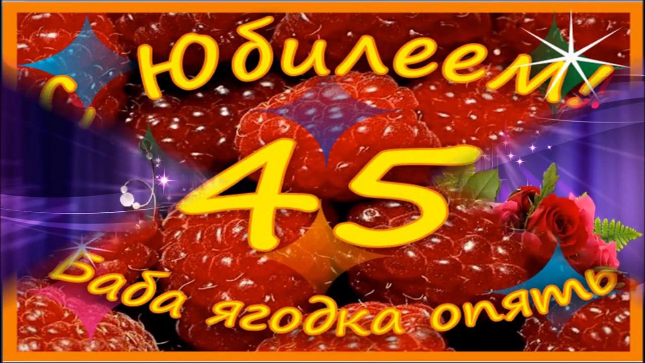 Открытки день рождения женщине 45 баба ягодка опять, открытке цветами маме
