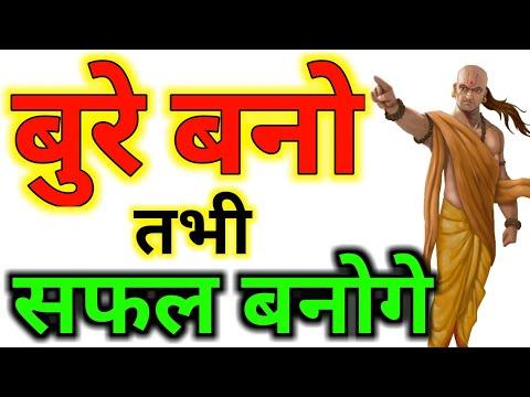 Bure bano successful jarur banoge | Chanakya Niti Best Motivational Video | How to become successful