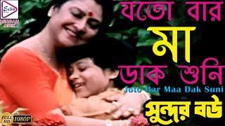 JOTO BAR MAA DAK SUNI | যতো বার মা ডাক শুনি | SUNDAR BOU | Alka Yagnik | Bangla Hit Movie Song