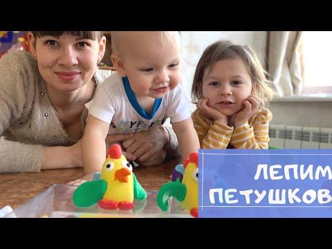 Мастеркласс По Лепке Для Детей. Петушок