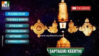 MOST POPULAR Bhajagovindam | Lord Venkateshwara Songs || Sapthagiri Keerthi | JUKEBOX