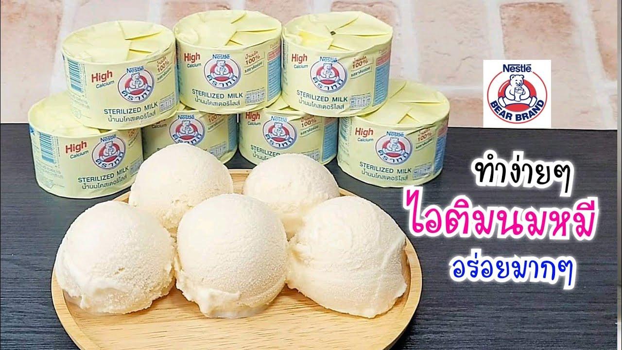 ไอติมนมหมี ทำง่ายๆใช้ 4 อย่าง ไม่ใช้วิปปิ้งครีมการันตีความอร่อย Bear brand milk IceCream