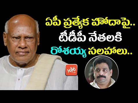 AP Special Status Issue - Konijeti Rosaiah Suggestion to #TDP Leaders Over Special Status | YOYO TV