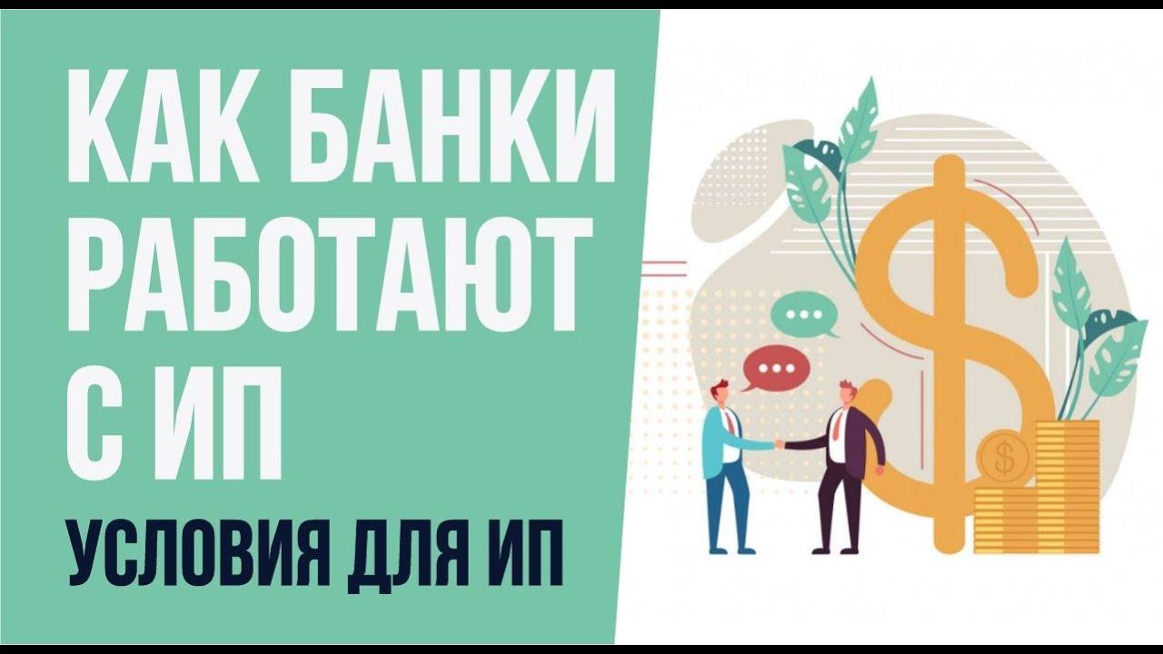 Банк условия для ИП. Как банки работают с ИП. Бизнес с нуля | Евгений Гришечкин