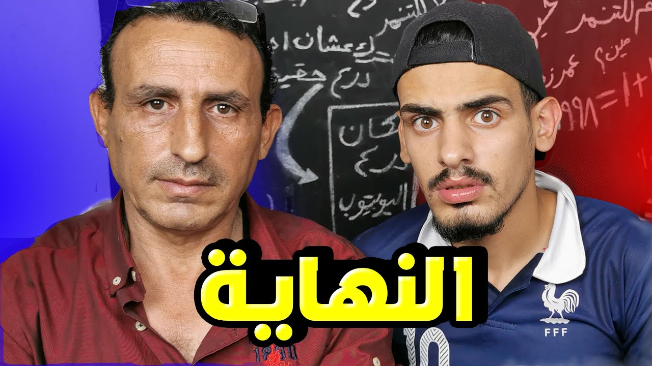 Download فضيحة ابو هيكل مع ابوه !!