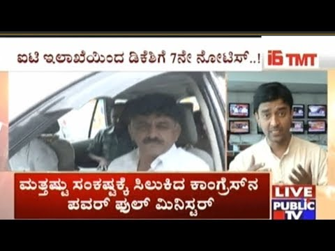 Minister D. K. Shivakumar Receives Notice From IT Department Once Again
