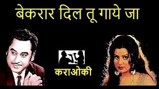 bekarar dil tu gaye ja karaoke hindi