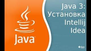 Урок по Java 3: Установка и запуск первой программы под Intellij Idea