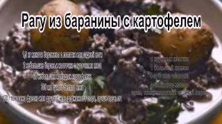 Как готовить баранину.Рагу из баранины с картофелем