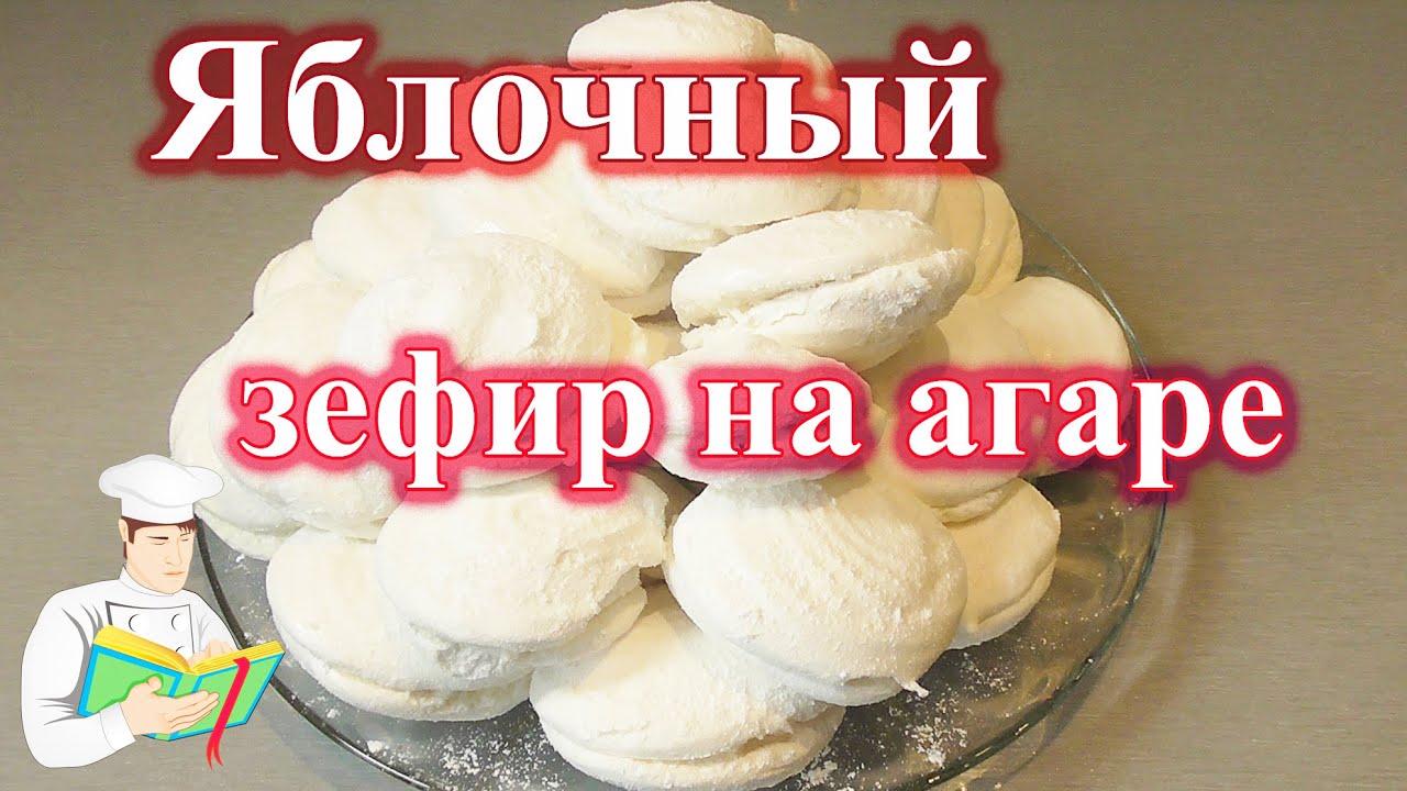 Рецепт зефира в домашних условиях с агаром пошагово 994