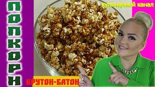Как приготовить карамельный Попкорн (Popcorn) Рецепт. Очень дешево. Caramel popcorn.