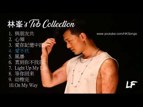 [林峯 Album] TVB Songs - HKSongs
