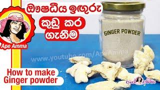 ඉඟර කඩ,ගදරට පරධන වදයවරය. Iguru Kudu  How to make ginger powder at home by Apé Amma