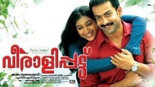 Veeralipattu 2007: Malayalam Full Movie | Prithviraj | Padmapriya | Jagathy | Sreekumar |Murali