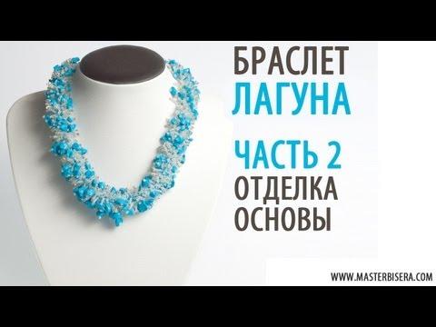"""Техника Мех часть 2/Tutorial: Bracelet """"lagoon"""". Technique of weaving - fur. part 2"""