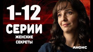 ЖЕНСКИЕ СЕКРЕТЫ 1-12 СЕРИИ (Россия-1) Анонс сериала
