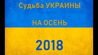 Судьба Украины на Осень 2018 ЭКОНОМИКА И ПОЛИТИКА