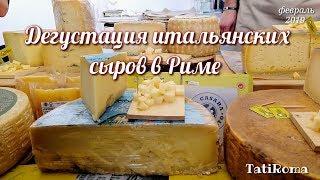 🔴 Гастрономический рай. Дегустация  итальянских сыров в Риме. Февраль 2019. #TatiRoma
