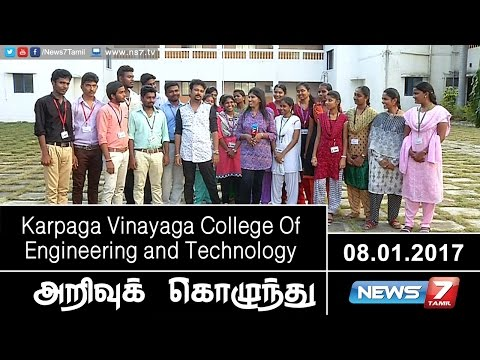 Arrivu Kozhunthu - Karpaga Vinayaga College Of Engineering and Technology | 08-01-17 | News7 Tamil