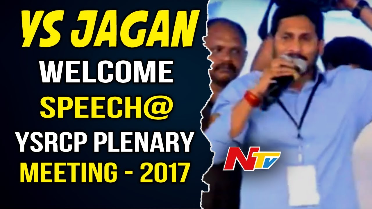 YS Jagan Welcome Speech @ YSRCP Plenary Meeting 2017 || #YSRCPPlenary || NTV