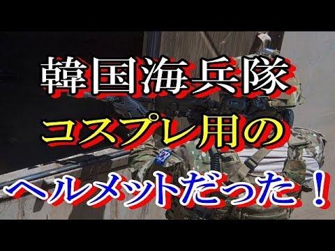 """【衝撃】韓国海兵隊のヘルメットは中国製の""""おもちゃ""""だって?"""