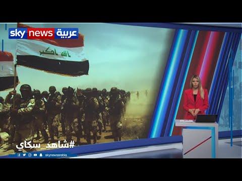 الشرطة تجري عمليات تفتيش وتطهير في عملية أبطال العراق  - نشر قبل 11 ساعة