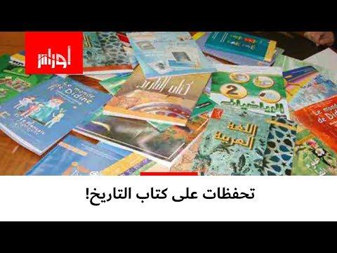 وزارة المجاهدين تتحفظ على كتاب التاريخ للسنة الخامسة ابتدائي.. ماهو تصرف وزارة التربية؟