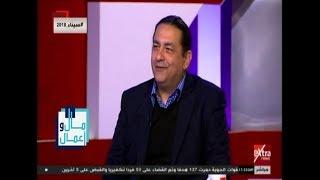 مال وأعمال| د. محمد وجيه: الاقتصاد المصرى تمكن من تجاوز أثار تحرير سعر الصرف