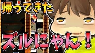 【激ムズスーパーマリオメーカー#415】ズルにゃんをすれば難しいギミックも楽勝!?【Super Mario Maker】ゆっくり実況プレイ thumbnail