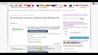 Скидки интернет-магазина Ютинет РУ(, 2014-11-02T14:55:21.000Z)